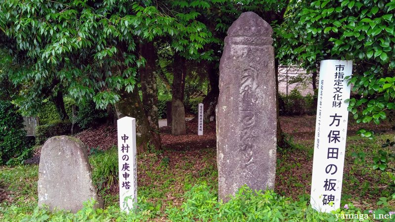 方保田の板碑