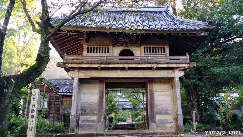 日輪寺梵鐘